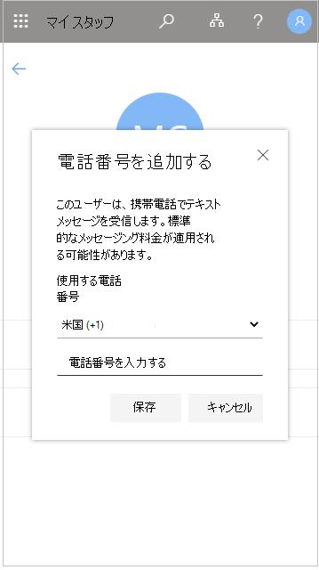 [マイ スタッフ] にユーザーの電話番号を追加する
