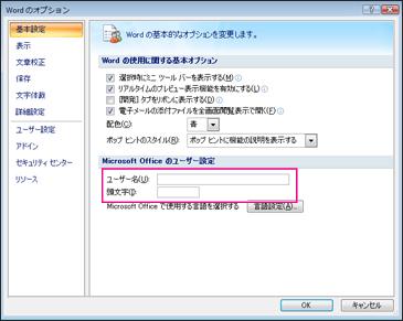 Word 2007 の [個人用設定] オプション