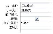指定した単語の結果を表示するクエリ抽出条件