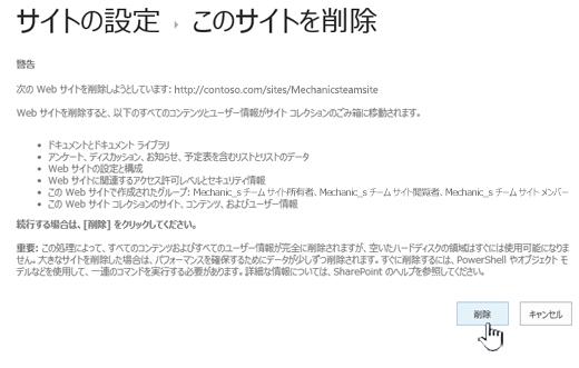このチームサイトを削除する場合は、[削除] をクリックします。