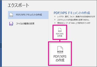 Word 2016 の [エクスポート] タブの [PDF/XPS の作成] ボタン。