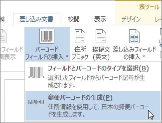 日本の郵便コードを挿入するためのコマンド