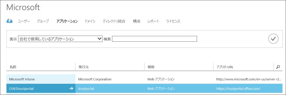 [Service Trust] が強調表示された Azure AD アプリケーションの一覧を表示します (O365trustportal)。