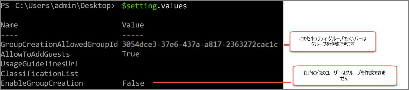 値が変更された状態のグループ設定オブジェクト