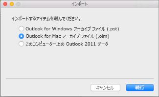 .olm 形式のアーカイブ ファイルをインポートします。