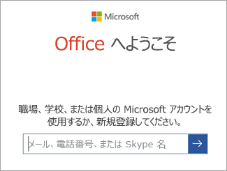 Microsoft アカウント用のメールまたは Office 365 アカウントを入力する