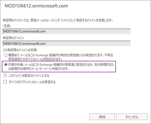 スクリーンショットの [承認済みドメイン] ダイアログ ボックスでは指定された承認済みドメインに対して [内部の中継] オプションが選択されています。
