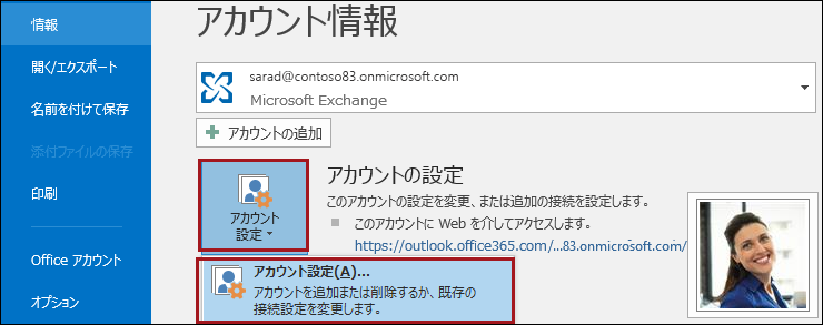 Outlook でのアカウントの設定