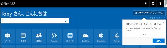 Office.com にサインインしたらすぐに画面が表示されます。(画面の上部右の) [Office のインストール] を選択し、Word、Excel、PowerPoint などのアプリをコンピューターにインストールします。
