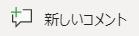 [新しいコメント] ボタン。