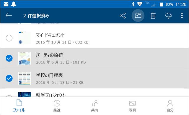 OneDrive のファイルを移動