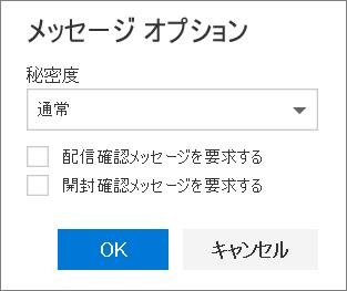 スクリーンショットは、[メッセージオプション] ダイアログボックスで、秘密度レベルを設定し、配信済みメッセージまたは開封済みメッセージを要求するためのオプションを示しています。