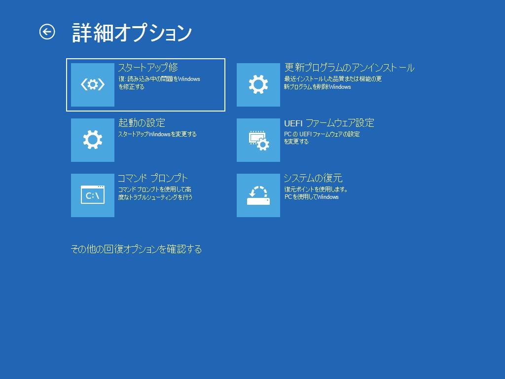 [スタートアップ修復] が選択された [詳細オプション] 画面が表示されます。