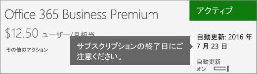 自動更新がオンになっている状態のアクティブなサブスクリプションが表示されたスクリーンショット。 自動更新の日付が表示されます。