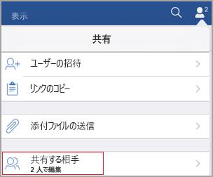 ファイルを作業中のほかのユーザーを確認する