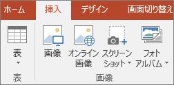 [イメージ] グループのツールを使用してスライド セットに画像を挿入する