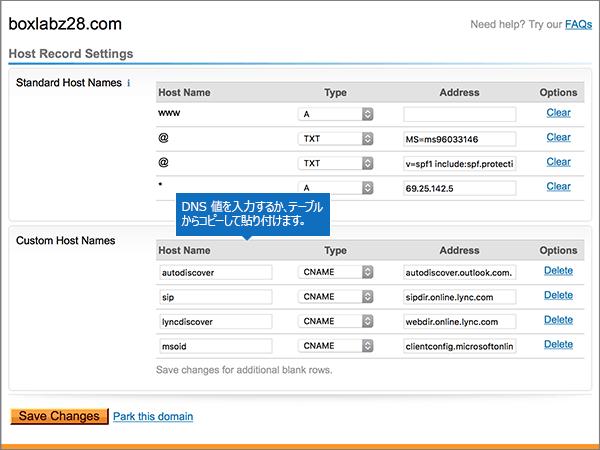 DomainExplorer-BP-Configure-3-1