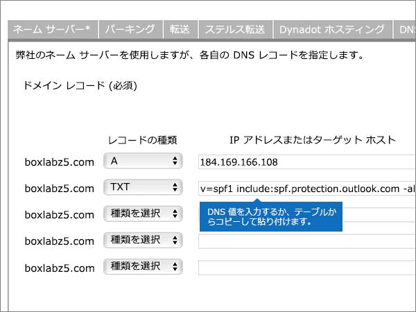 Dynadot-BP-Configure-4-1
