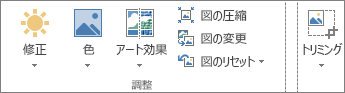 画像の補正およびトリミングのための図ツール