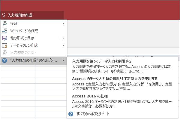 [操作アシスト] ボックスに、アクセスとを行うにはどのように入力] をクリックします。 操作アシストがそのタスクを実行するために試してください。