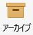 [Outlook for Mac] リボンの [アーカイブ] ボタン