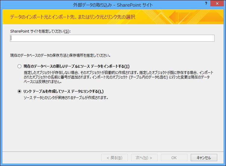 [外部データの取り込み - SharePoint サイト] ダイアログボックスで SharePoint サイトにインポートするかリンクすることを選択します。