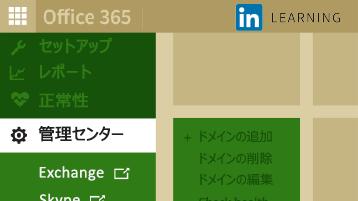 Office 365 管理センターの一部を描写するイラストのカードが表示されます。Office 365 管理と呼ばれるコースを表します。
