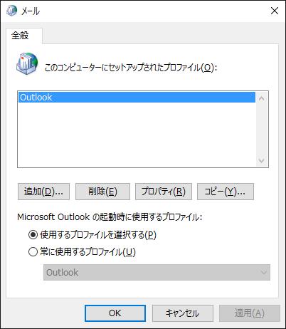 Outlook アカウントのプロファイルを追加または削除するために使用するメールのプロパティ シート