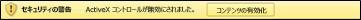 ActiveX の警告メッセージが表示されたメッセージ バー