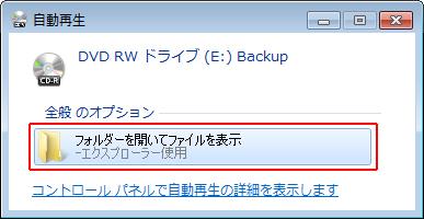 [フォルダーを開いてファイルを表示] をクリックします。