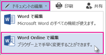 Word Online で編集する