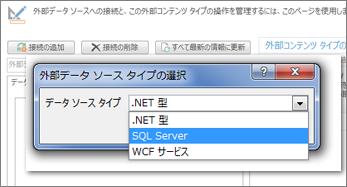 データ ソース タイプを選べる [接続の追加] ダイアログのスクリーン ショット。 この場合、タイプは SQL Azure に接続するために使用できる SQL Server です。