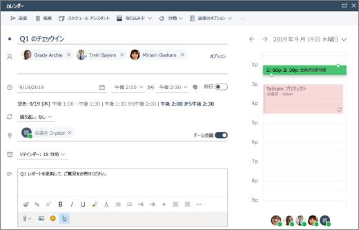 Outlook on the web で会議をスケジュール