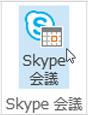 [Skype 会議] ボタン