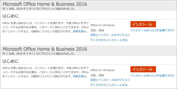 [個人用 Office アカウント] ページで複数のパッケージ版の Office Home and Business が表示されています