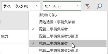 タスク ボードの [リソースのフィルター] ドロップダウンで 2 つのリソースが選択されているスクリーンショット