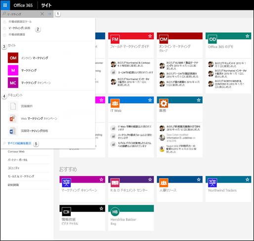 Office365 の検索