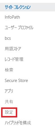 [サイト コレクション] 作業ウィンドウのスクリーンショット