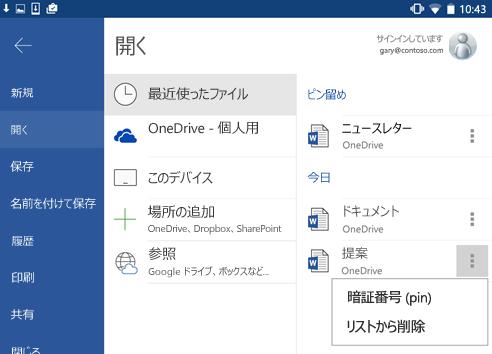 Android の [最近使用したファイル] への [固定] のスクリーンショット。