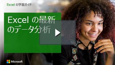 ニコニコしている女性、Excel の学習ガイド