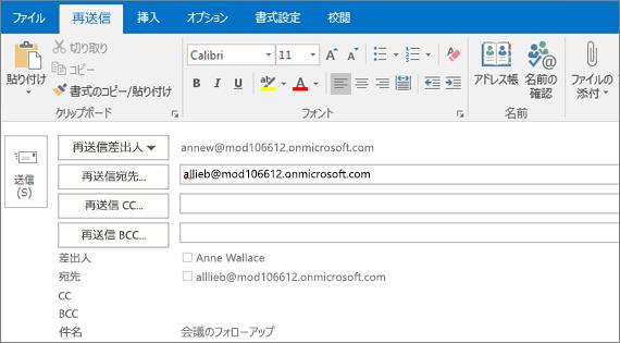 スクリーンショットには、メール メッセージの [再送] オプションが表示されています。[再送] フィールドでは、受信者のアドレスがオートコンプリート機能によって入力されています。