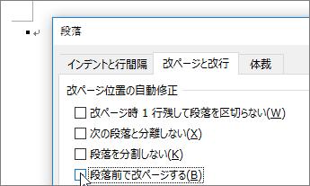 [段落] ダイアログ ボックスの [改ページと改行] タブで、[段落前で改ページする] チェック ボックスをオフにする