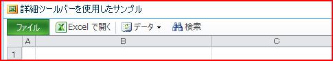 [開く]、[データ]、[検索]、[ヘルプ] の各ボタンを示す EWA ツール バー