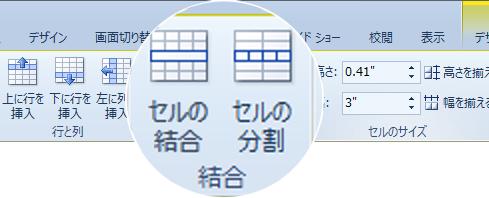 表のセルを結合または分割