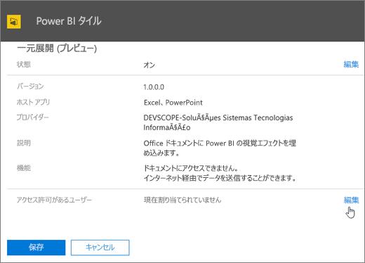 Power BI タイルのアドインで、一元展開のページを示すスクリーンショット。[アクセスできるユーザー] というラベルが付けられたフィールドで、値が [現在割り当てなし] で、カールソールが [編集] をポイントしています。