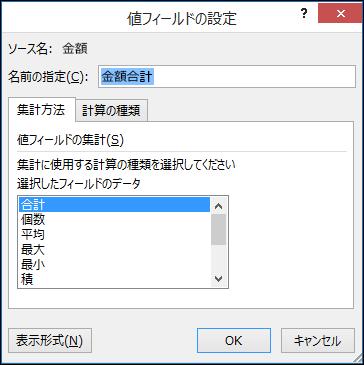 Excel の [集計方法] オプションを示す [値フィールドの設定] ダイアログ