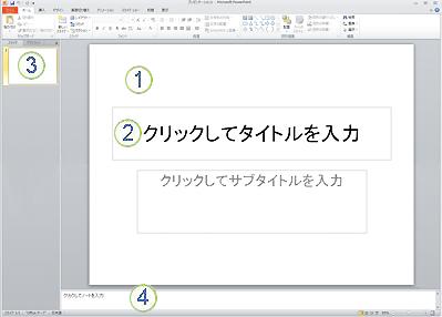 4 つの領域にラベルが付いている PowerPoint 2010 の作業領域 (標準表示)