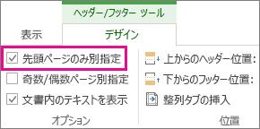 ヘッダー/フッター ツールの [オプション] の [先頭ページのみ別指定] チェック ボックスを表示した画像