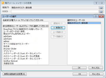 [ユーザーの選択] ダイアログではメール タスク通知の受信者を選ぶことができる