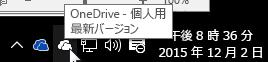 OneDrive 個人用同期クライアント